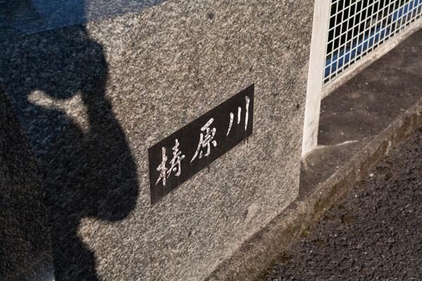 梼原川に掛かるわだじま橋を渡ります。