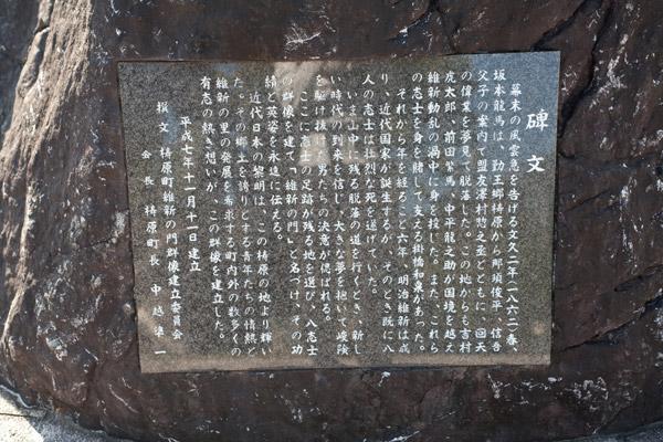 維新の門群像、碑文。