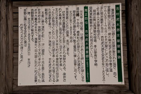 吉村虎太郎庄屋屋敷跡。4時48分。