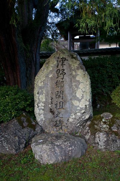 6時47分、津野郷開祖之碑。
