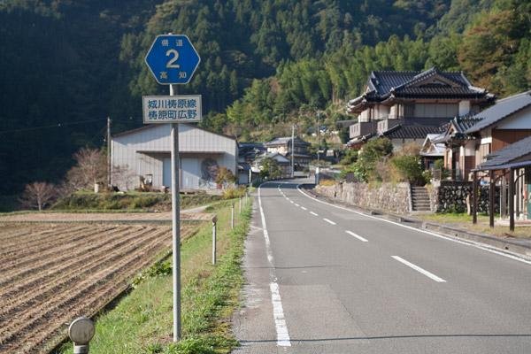 「県道2号線、城川梼原線、梼原町広野」の標識。
