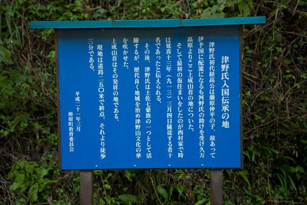 「津野氏入国伝承の地」。9時1分。