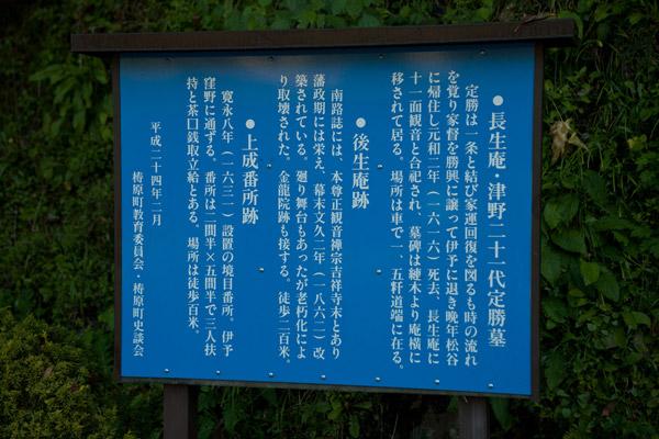 高知高陵交通「上成」バス停。そばに「長生庵・津野二十一代定勝墓、後生庵跡、上成番所跡」の説明板。