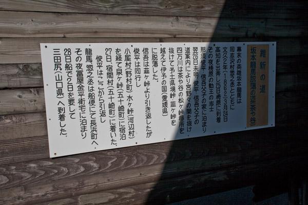 確かだっぱん屋さんの建物に貼られていた、坂本龍馬脱藩の道解説。