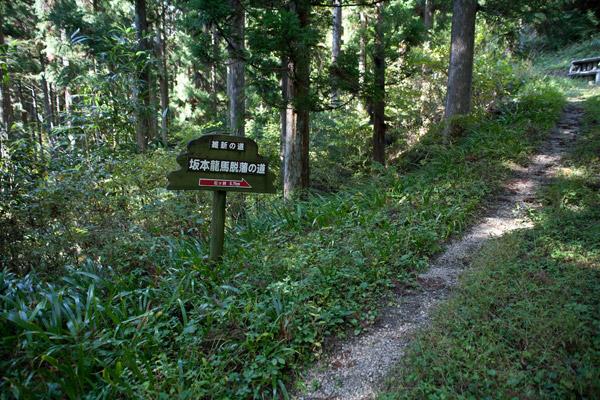 脱藩の道標。次の目的地「松ヶ峠 5.7km」が標されています。とてもありがたい。11時33分。