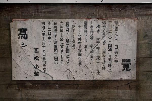 村上氏が脱藩の道を解き明かすきっかけとなった「関覚書」。本文に引用があります。