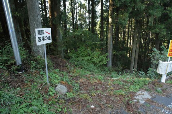 2時24分、山道に入ります。しばらく県道と交差しながら歩きます。
