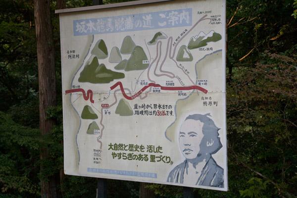 脱藩の道の案内図。