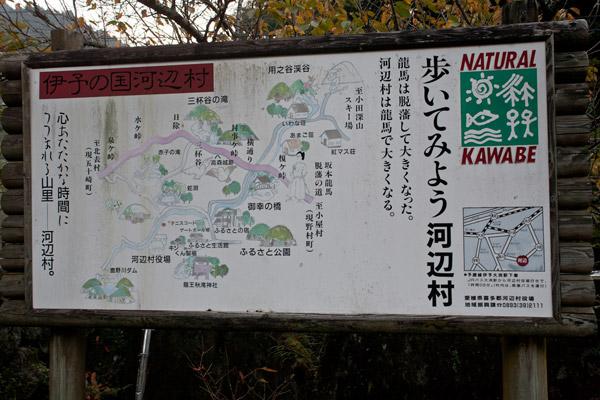 ふるさとの宿、周辺、河辺村の案内図。