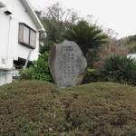 岩海岸の入口にある、源頼朝船出の浜の石碑。文学博士 藍谷温 氏による漢文の石碑。