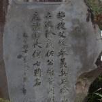 文学博士 藍谷温 氏による漢文の石碑。