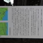 神奈川県指定史跡「石橋山古戦場のうち与一塚及び文三堂」の説明板。