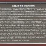 石橋山古戦場と佐奈田霊社の説明板。
