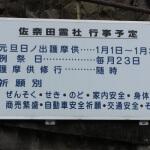 佐奈田霊社の行事予定。