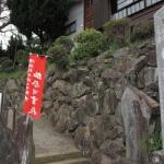 佐奈田霊社入口。