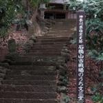 文三堂。緩やかに蛇行している階段がいい感じです。