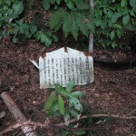 北条時政山荘跡の説明板。