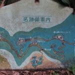 転がっていた「名所御案内」の説明板。私企業でありながら、日本の歴史に貢献していたといえます。