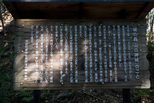 城の森の案内板。周囲の自然と融け合う素晴らしいものでした。感謝を表すため本文に全文引用しました。