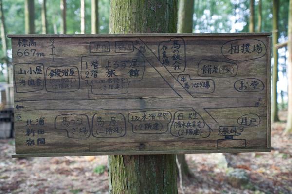 泉ヶ峠にはかつて龍馬が泊まった宿場の位置関係が表示されています。