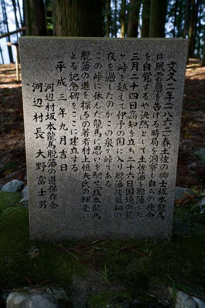 泉ヶ峠石碑。