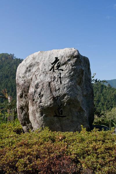 「夜明けの道」石碑。9時52分。