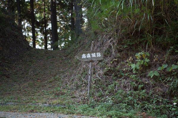 「封事ヶ峠」とともに「高森城跡」の立札があります。