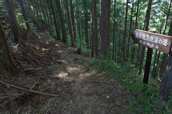 脱藩の道標。河辺保存会の方々のおかげで迷わずに歩くことができます。