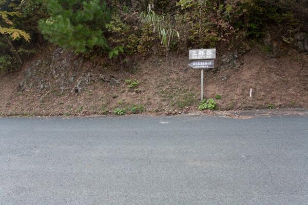 滝をみて、滝の周囲にある遊歩道を上ると舗装路に出ます。2時16分。