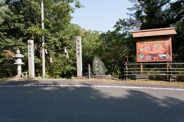 三杯谷の上部出入口には龍王神の石碑、脱藩の道絵図、トイレなどがあります。アクシデント続出、左膝負傷のため、ここでいったん頭を冷やして考えます。