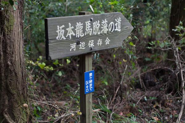 脱藩の道標に泉ヶ峠まで400mの文字。4時35分。