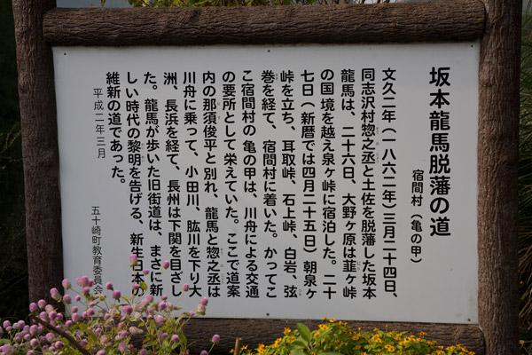 旧宿間村(亀ノ甲)に設置された案内板。