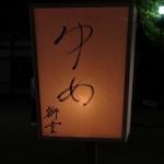 鶴岡八幡宮、ぼんぼり祭り、中村獅童さんの作品。