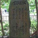 戦役に没した英霊を祀る伊豆魂神社の鎮魂歌の石碑。