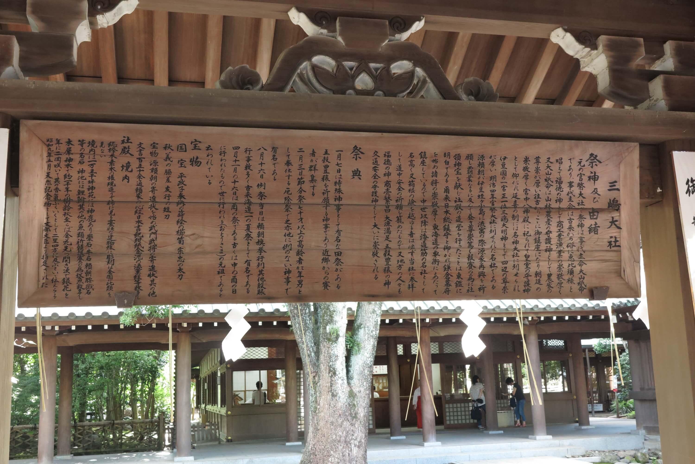 三嶋大社、手水に掲げられた縁起。