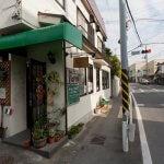オーガニックイタリア料理店、トラットリア・フォンテ。金沢街道に面しています。