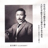 鎌倉文学館の特別展 生誕150年「漱石からの手紙 漱石への手紙」。会期:平成29年(2017年)4月22日(土)〜7月9日(日)