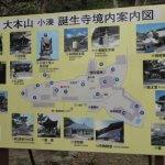 誕生寺、境内案内図。