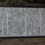 誕生寺境内にある、誕生寺略縁起。