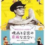 鎌倉市川喜多映画記念館、「映画と音楽の素敵な出会い」