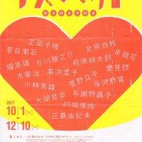 鎌倉文学館特別展「リスペクト」