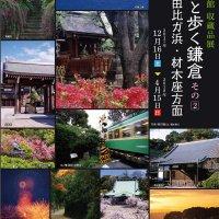 鎌倉文学館 特別展「作家と歩く鎌倉 その2 〜 由比ガ浜・材木座方面」