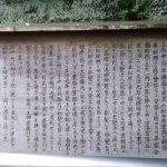 六代御前の墓。説明の立札。