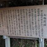 隠里稲荷。英勝寺さんによって立派な案内板が立てられています。とてもありがたいです。