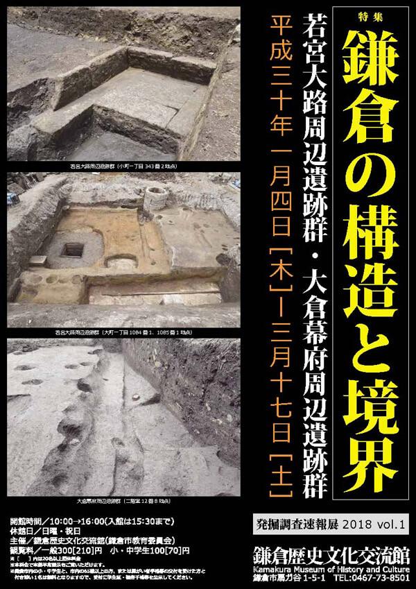 鎌倉歴史文化交流館「鎌倉の構造と境界(発掘調査速報展 2018 vol.1)」