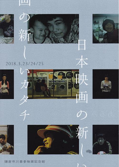 鎌倉市川喜多映画記念館「日本映画の新しいカタチ」。平成30年(2018年)3月23日(金)〜3月25日(日)