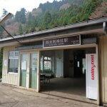 「阿夫利神社駅」。歩けばすぐ下社です。【大山阿夫利神社】