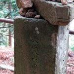 大山阿夫利神社本社への巡礼登山道。江戸天明期の石碑。【大山阿夫利神社】