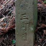 大山阿夫利神社本社への巡礼登山道。頂上(26町目)まで、石碑が教えてくれます。1町は約109m。【大山阿夫利神社】