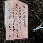 大山阿夫利神社本社への巡礼登山道。「天狗の鼻突き岩」。石の左側に拳くらいの穴があり、天狗が鼻でついたといわれています。【大山阿夫利神社】